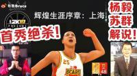 《NBA2K19》mc模式娱乐解说视频合集 01