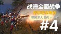 小顺《战锤全面战争》原创游戏电影第四期 暴雨之战1080p