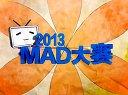 【2013MAD大赛】CM