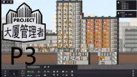 【雄猫解说】《大厦管理者》P3:双子大厦合体!综合性大楼诞生!