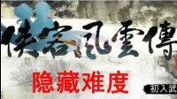 【青青】侠客风云传隐藏难度解说 25 决战天龙之巅