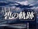 《英雄传说碧之轨迹》首段720P宣传PV公开