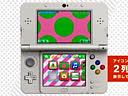 《新3DS》系统主题演示视频042