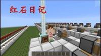 我的世界《明月庄主红石日记》0tick快船Minecraft