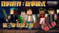 【默寒】《我的世界:剧情版》Minecraft Story Mode 第3章 终望之地 第1集
