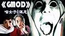 恐怖游戏《GMOD》打脸实况!