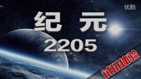 【默寒】《纪元2205》Anno 2205 试玩体验【带你领略200年后的地球发展与月球开发】