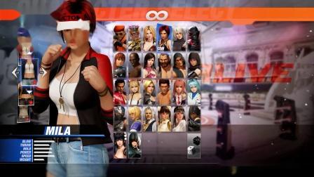 《死或生6》全女性角色服装展示12米拉mila