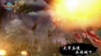 """资料片""""兵临城下·大盟战篇""""今日17时开启"""