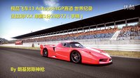 极品飞车13 AutopolisGP赛道 世界纪录1分29秒72(法拉利FXX)