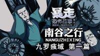南谷之行 九罗痋域(第一篇) 22 【暴走恐怖故事第四季】