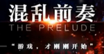 【中二之魂觉醒】枪神纪2013年6月资料片 混乱前奏