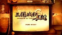 《三国战纪》PS4港服先行今日上线 宣传CG首次曝光