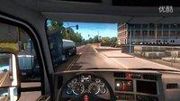 美国卡车模拟ATS评测