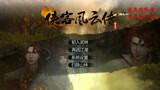 物牛【侠客风云传:前传】全攻略第11期 武当