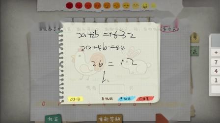 《作业疯了》1到6年级通关视频分享4.四年级
