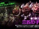 "《灵魂献祭 DELTA》最新魔物PV""三只小猪"""