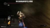 《黑暗之魂重制版》全武器收集48.斧:石像鬼尾斧