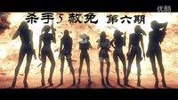 【新人奖第五季】《杀手5赦免》第六期 诛杀7修女
