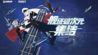 《战舰世界》x《碧蓝航线》联动主题曲MV高能应援!
