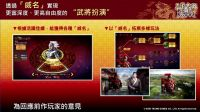 【游侠网】《三国志13PK威力加强版》制作人利川哲章宣传视频
