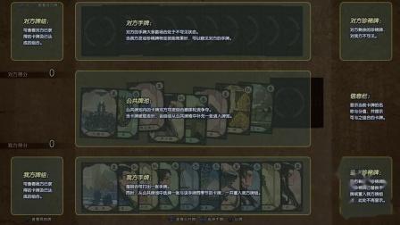 《古剑奇谭三》普通模式视频流程10 第一章-打牌赛鸟