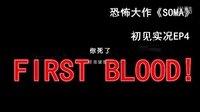 恐怖大作《SOMA》初见实况EP4  FIRST BLOOD【抽风解说】.mp4