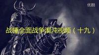 犹大娱乐:战锤全面战争混沌视频(十九)混沌三马驹肆虐骑士领地