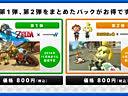 """[游侠网]《马里奥赛车8》DLC""""耀西赛道""""预告片"""