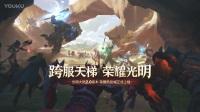 《光明大陆》新版本跨服天梯赛宣传片