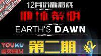 《地球黎明》横版刺激类游戏,第五期:完成大部分支线任务!