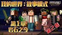 【默寒】《我的世界:剧情版》Minecraft Story Mode 第1章 岩石之令 第2集【邪恶之力一触即发】