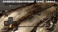 《黑暗之魂重制版》全武器收集83.戟:石像鬼戟