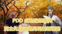 [主播真搞笑]VOL40 PDD成功晋级骚神洞主化身诸葛亮玩出新谋略