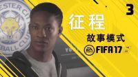 """【一球】FIFA17 足球征程-故事模式 #10 """"最佳队员"""""""