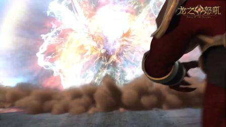 4月17日全球首发《龙之怒吼》手游CG预告片曝光