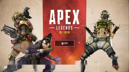 《apex英雄》APEX隐藏区服进入方法