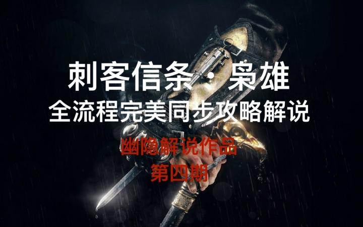 幽隐【刺客信条枭雄】暗杀流完美同步攻略解说 第四期