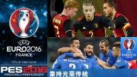铁血防线VS天才攻击群!实况足球2016欧洲杯小组赛E组比利时vs意大利
