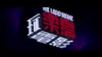 【游侠网】《乐高大电影2》首部中文预告片