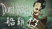 饥荒:船难【群岛生存】Part.13