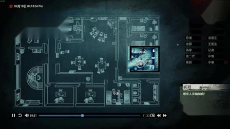 《疑案追声》全流程视频攻略合集3