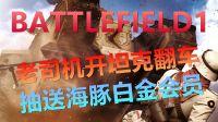 【炎弹解说】战地1剧情解说丨第一章:浴血之战 Part1!