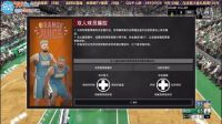 NBA2K17-橙汁新功能!感觉叼炸天!-生涯模式06