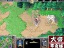 【war3】魔兽争霸大帝解说年度爆笑大片