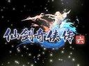 《仙剑奇侠传6》电视剧版 纯剧情流程剪辑:第一集 居十方