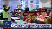 【游侠网】国外学汉语热潮