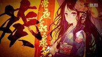 【游侠网】《黄泉绽放之花》宣传视频