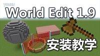 【我的世界】World Edit1.9安装教程【单机版】