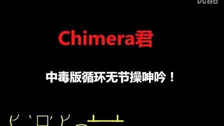 Chimera君无节操强攻音、弱受音、黑丝、娇喘